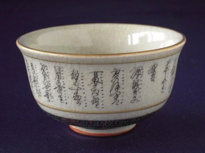 Photo3: Tea set with design of calligraphy, Kutani porcelain