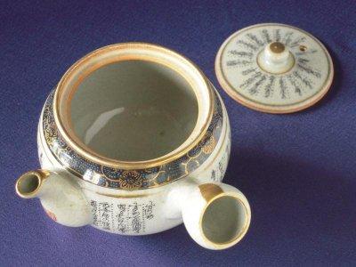 Photo1: Tea set with design of calligraphy, Kutani porcelain