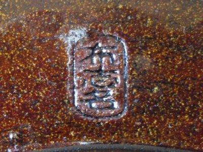 Photo2: Slipware plate, Fujina kiln