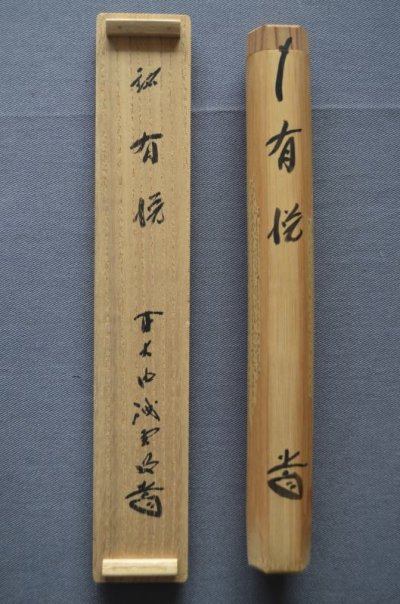 Photo1: Chashaku with white bamboo named by Kaido Fujii
