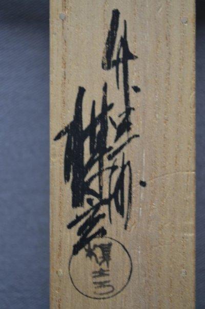 Photo3: Chashaku with white bamboo named by Kaido Fujii