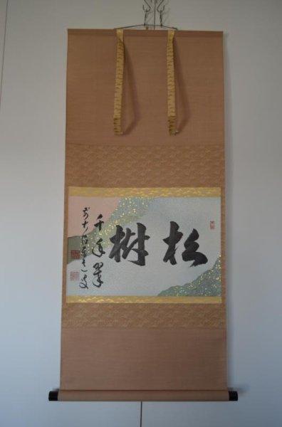 """Photo1: Yokomono """"Shoju Sennen no Midori"""" by Taido Adachi (1)"""