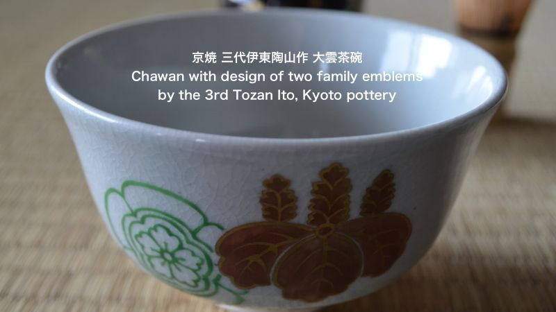 Chawan with design of two family emblems by the 3rd Tozan Ito, Kyoto pottery