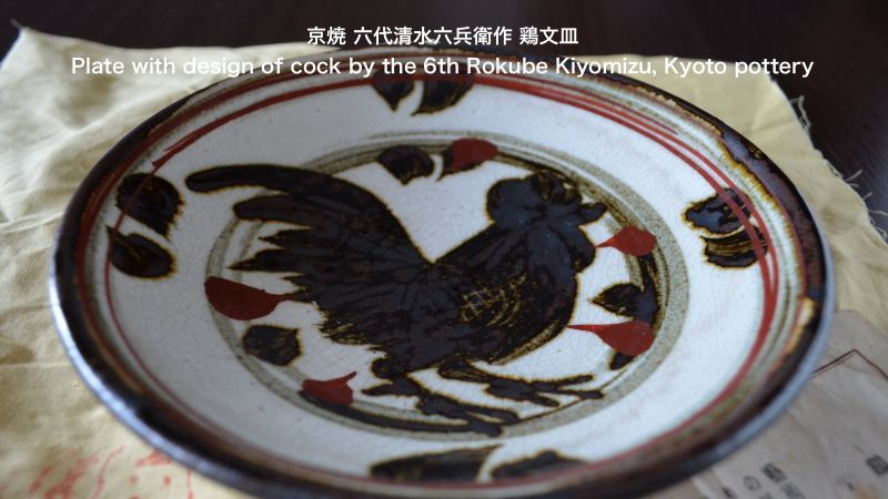 Plate with design of cock by the 6th Rokube Kiyomizu, Kyoto pottery
